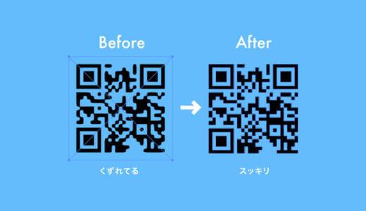 形が崩れて読めないQRコードをキレイなベクターに変換する方法