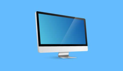 【2019年】デザインに使えるMacの最低スペックは?
