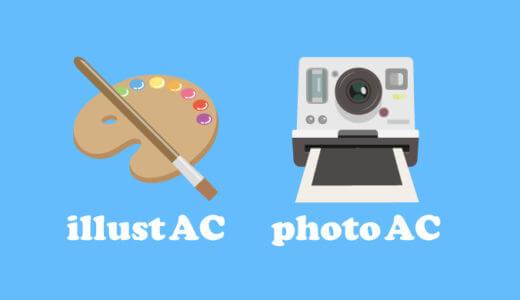 会社員の僕がイラストAC・写真ACの有料会員を自腹で続ける理由