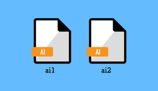 【イラレ】2つのデータを見比べてどこが違うか簡単に調べる方法