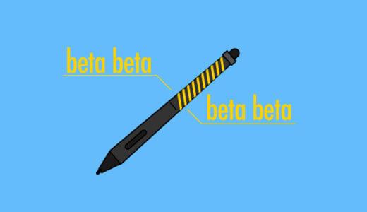 ペンタブのペンのベタベタは10分もあればつるつるに出来る