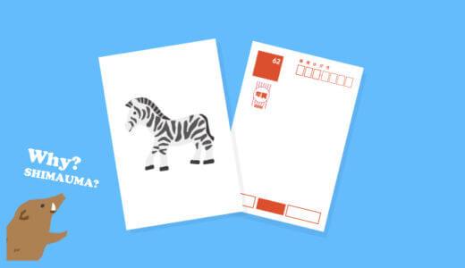 フォトブックで有名「しまうまプリント」年賀状印刷はどうなの!?