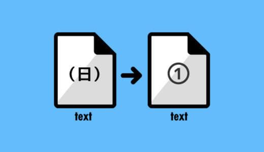 テキストを開いたら丸数字が文字化けして ㈰や㈪が。対処法あります