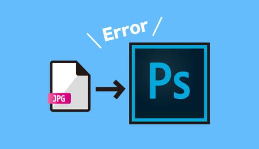 Photoshopでjpeg(jpg)ファイルを開こうとしたら開けない!?どうしたらいい?