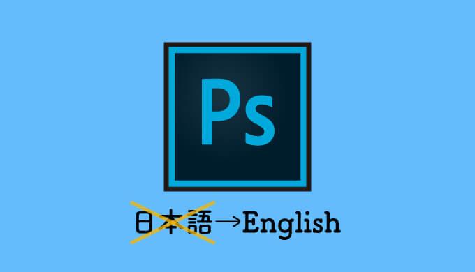 英語になった