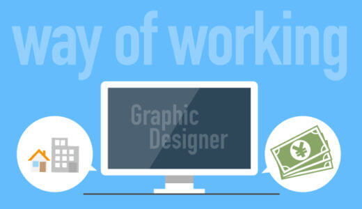 グラフィックデザイナーの働き方や給料について