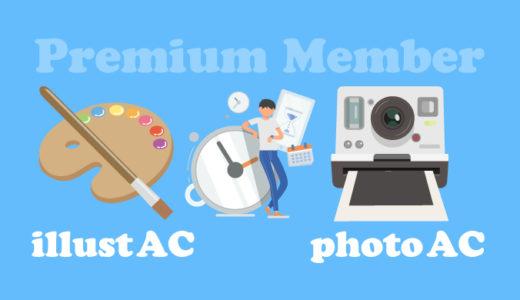 イラストAC・写真ACのプレミアム会員になるタイミングはココ