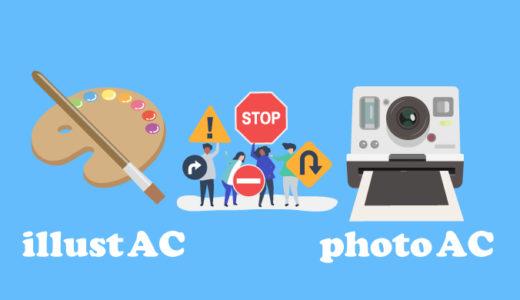 イラストAC・写真ACという無料素材サイトは怪しかったりするの?