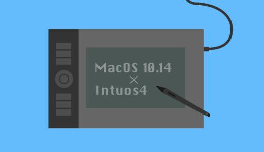 中古で安く買えるPro用ペンタブIntuos4は最新OS10.14で使えるのか?