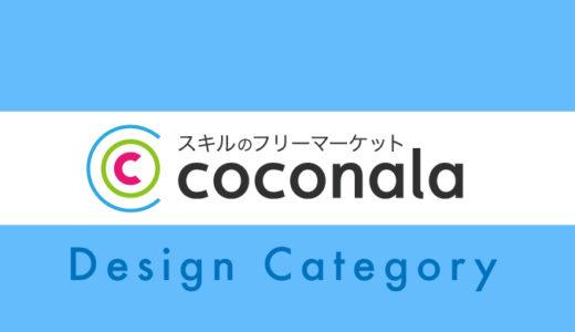 和牛のCMで話題のココナラでデザインを頼むのは本当にお得なのか?