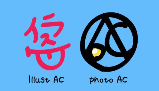 イラストACや写真ACは今後どうなる?今登録すべきか見送るべきか!?