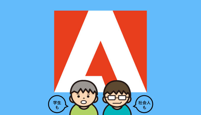 Adobe買い方