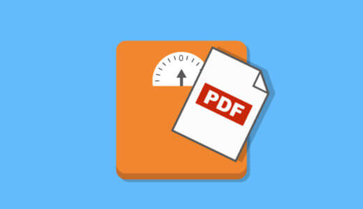 【3ステップ軽量化】IllustratorのPDF保存でもここまで軽くできる!