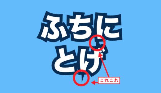 【イラレ】文字にフチを付けたらギザギザのトゲがでたときの対処法