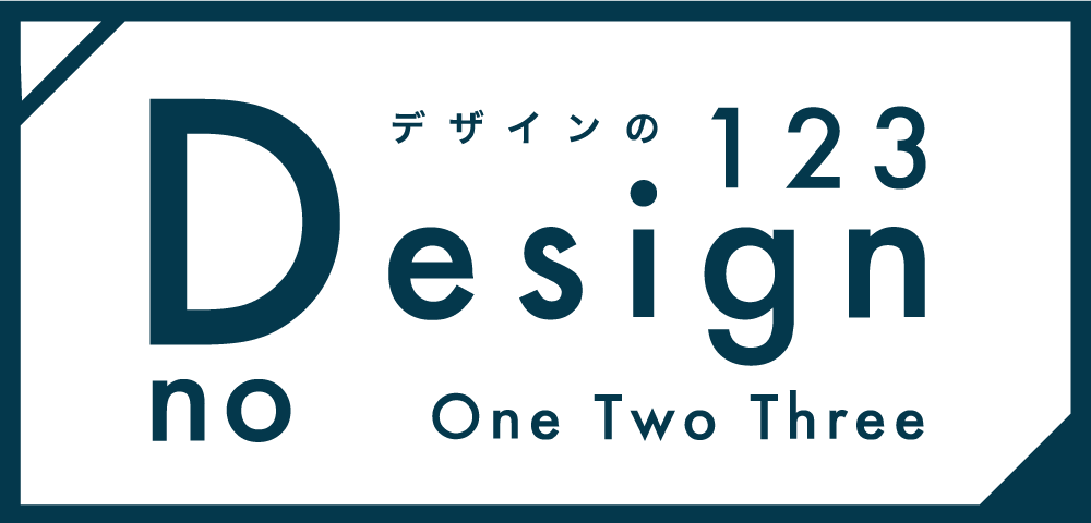 Design no 123 <デザインの123>